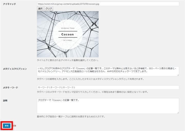 Cocoon タグページ編集