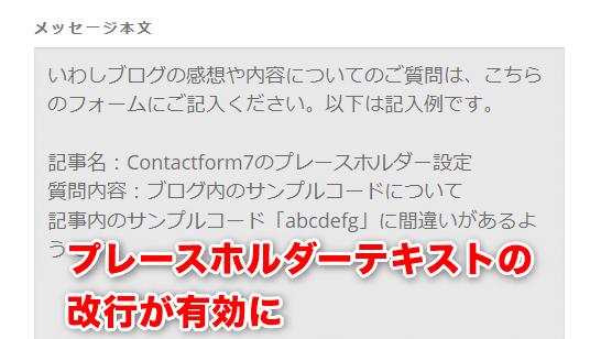 contactform7 プレースホルダー改行