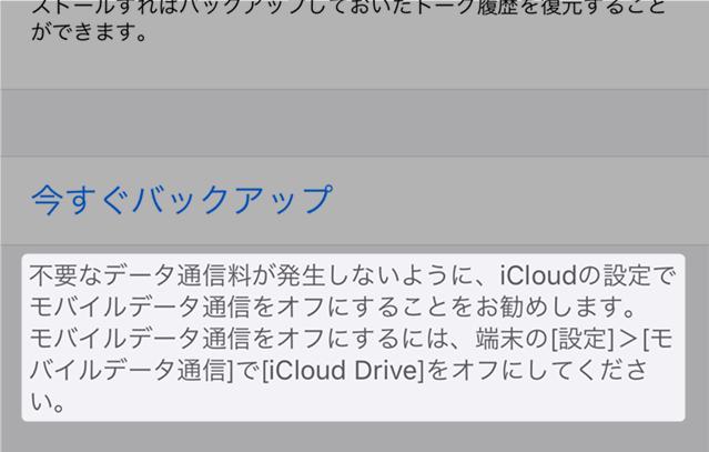 LINE iCloudのモバイルデータ通信をオフ