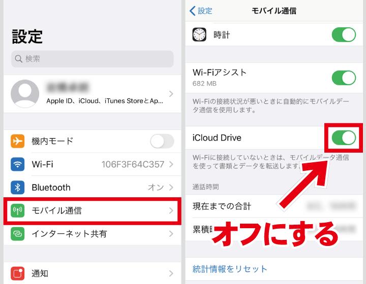 iCloudのモバイルデータ通信設定