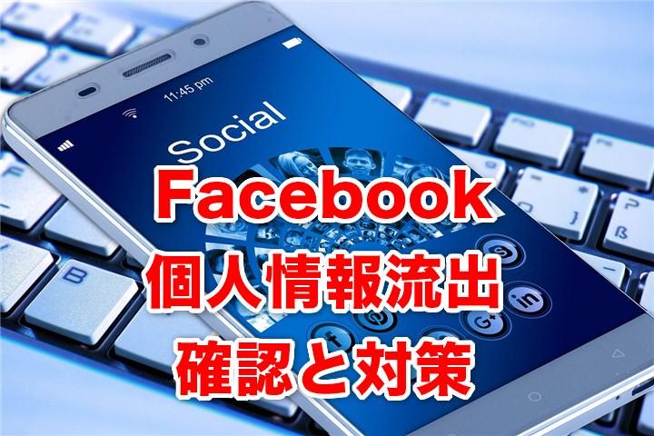 facebook個人情報流出