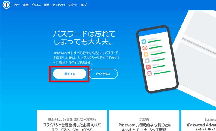 1password インストール