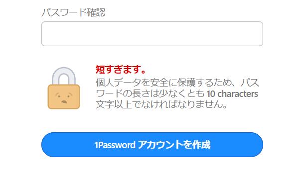 1Password マスターパスワードを選択