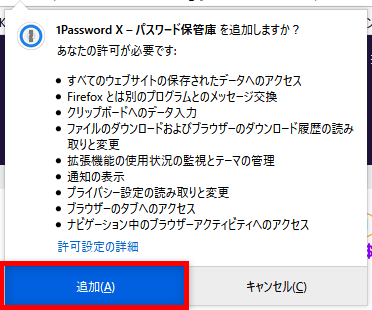 1Password Firefoxアドオン追加