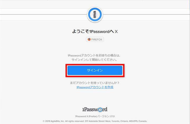 Firefox 1Passwordアカウントサインイン
