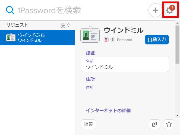 1PasswordX 設定