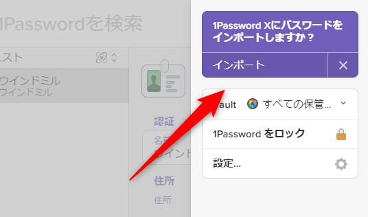 1PasswordX パスワードをインポート