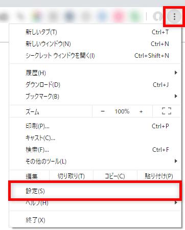 Chrome 設定
