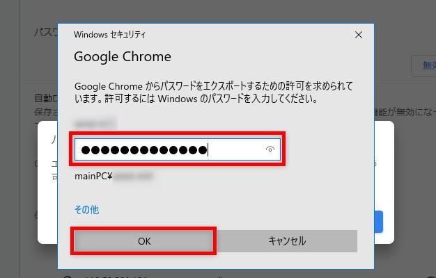 Chrome パスワードをエクスポート