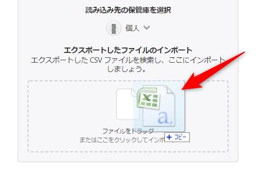 1Password CSVファイルをインポート