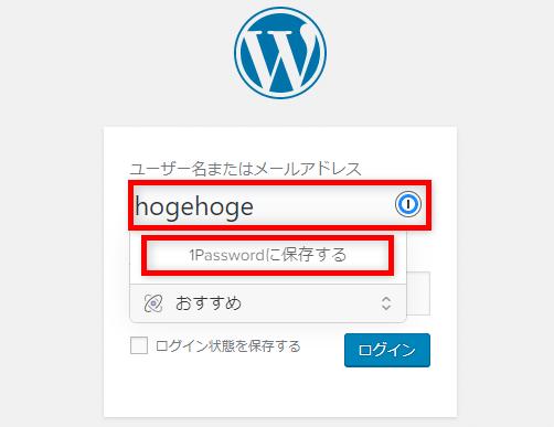 1Password ログイン情報の保存
