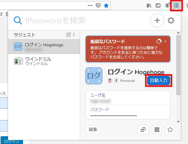 1Password ログイン情報入力