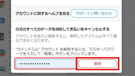 1Password アカウント削除