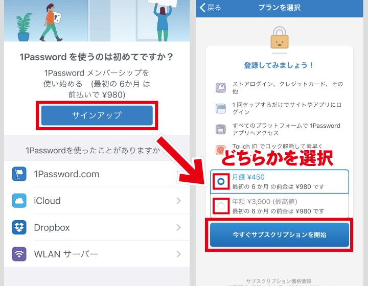 1password サブスクリプション購入