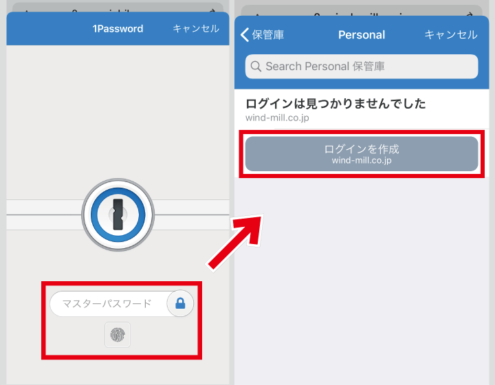 1Password ログイン情報登録