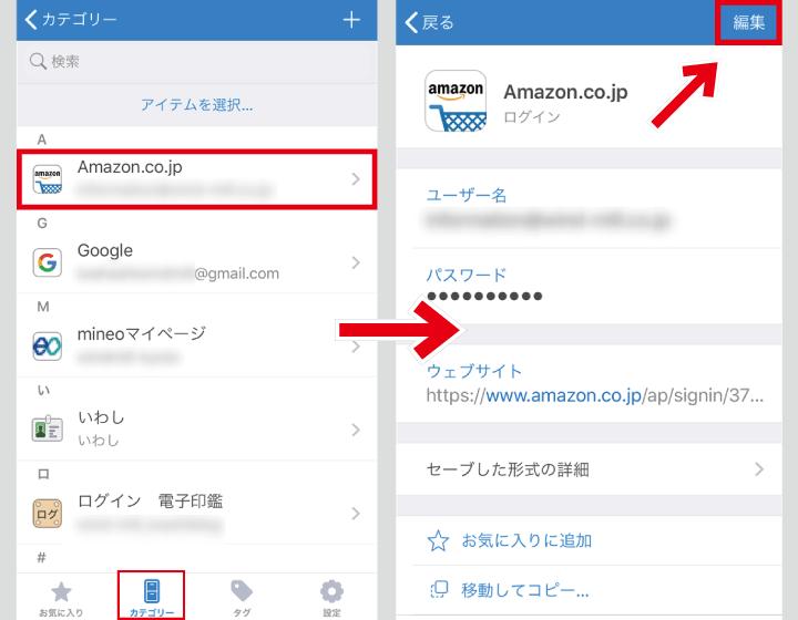1Password ログイン情報の編集