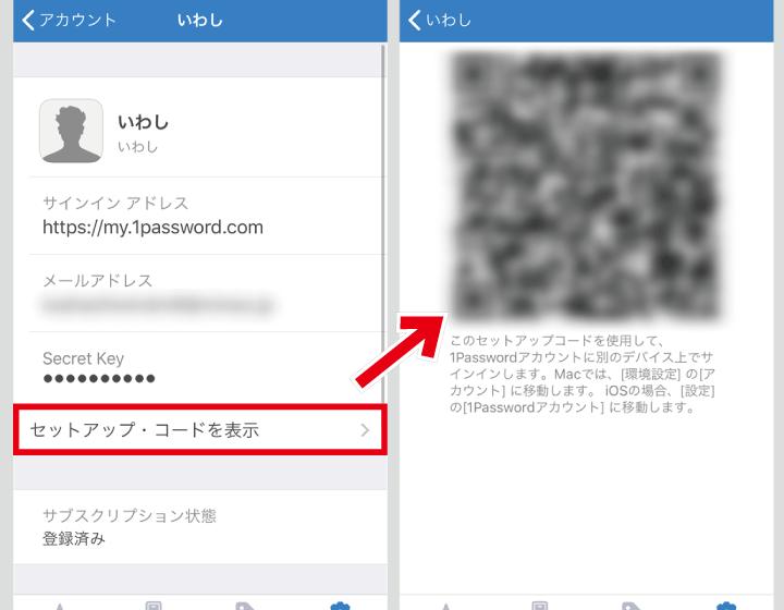 1Password セットアップ用QRコード表示