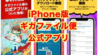 ファイルが開けないを解決! iPhone版ギガファイル便公式アプリの使い方
