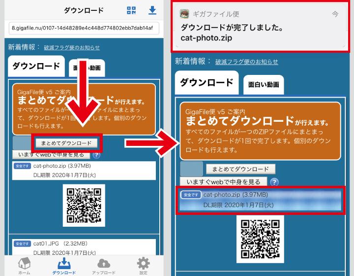ギガファイル便アプリ ダウンロード