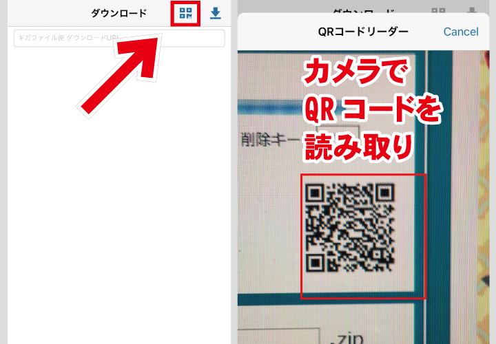 ギガファイル便アプリ QRコードリーダー