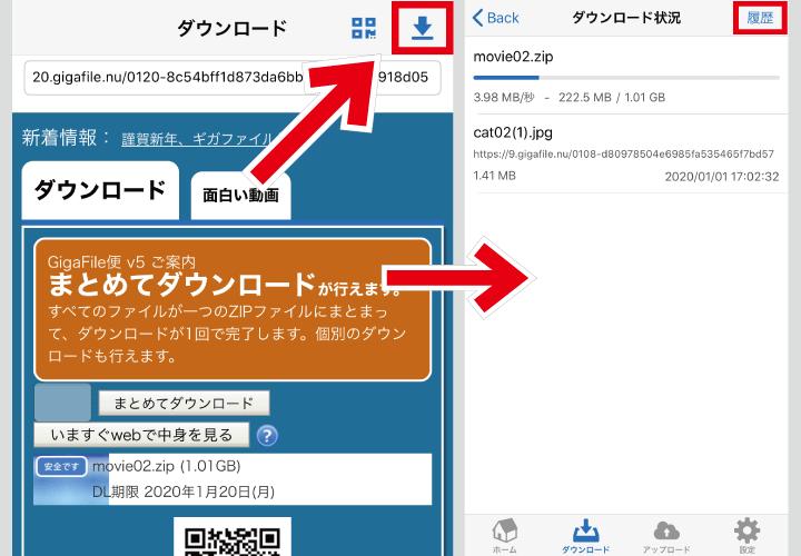ギガファイル便アプリ ダウンロード状況