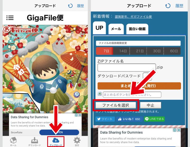 ギガファイル便アプリ アップロード