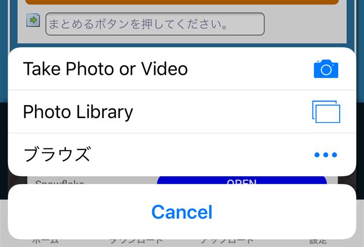 ギガファイル便アプリ アップロードファイル選択