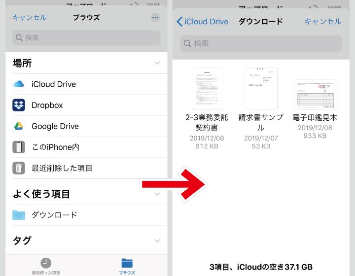 ギガファイル便アプリ ブラウズアップロード