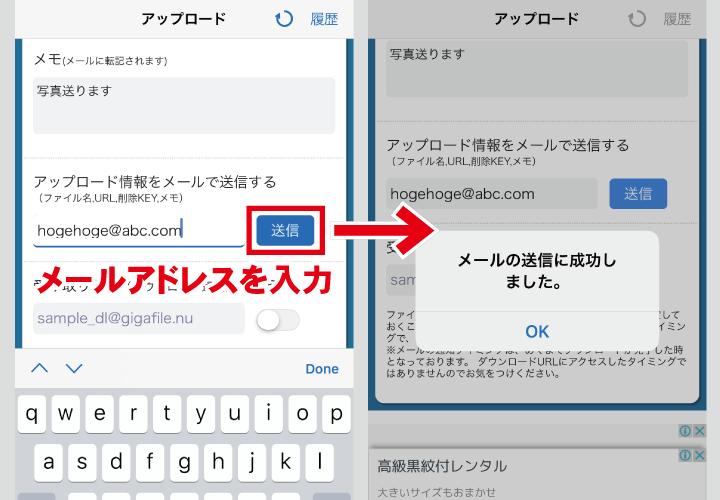 ギガファイル便アプリ アップロード情報送信