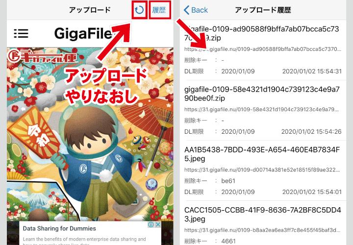 ギガファイル便アプリ アップロード履歴