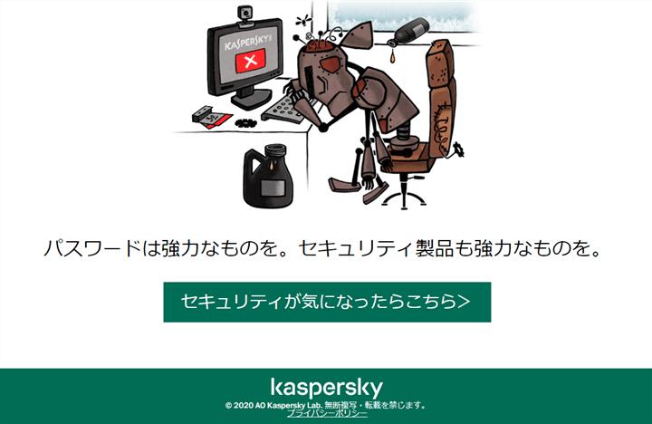 カスペルスキー セキュリティ製品
