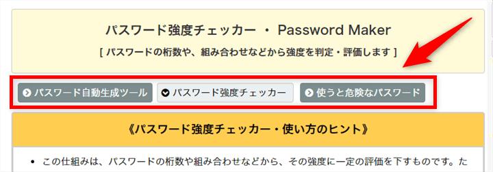 ちょっと便利帳のパスワードツール