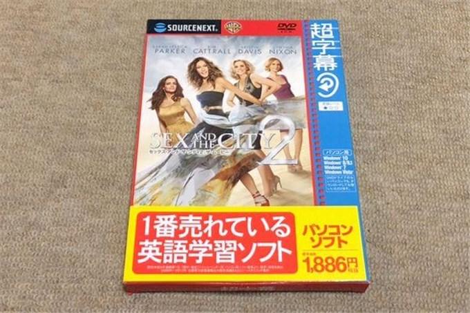 英語学習ソフト 超字幕