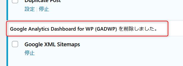 WordPressプラグイン 削除