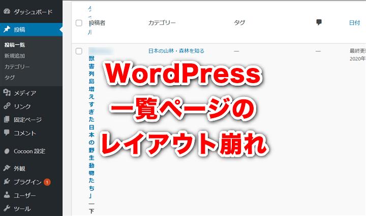 WordPress投稿一覧のレイアウト崩れ