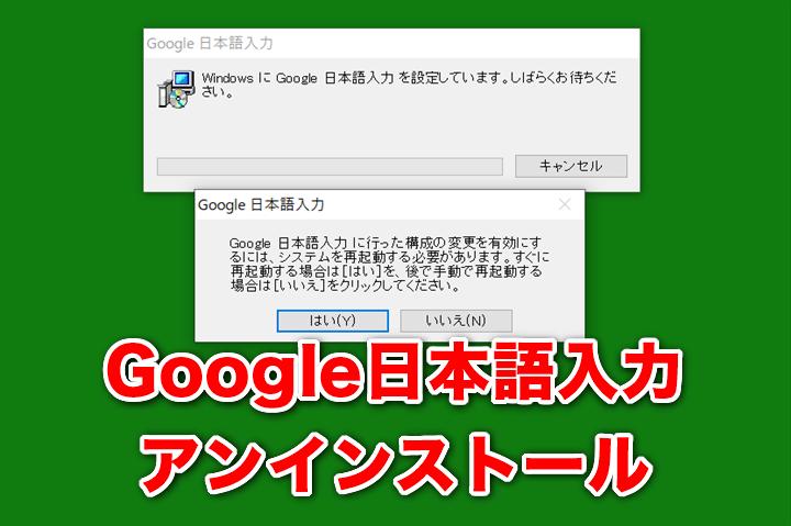 Google日本語入力をアンインストールする