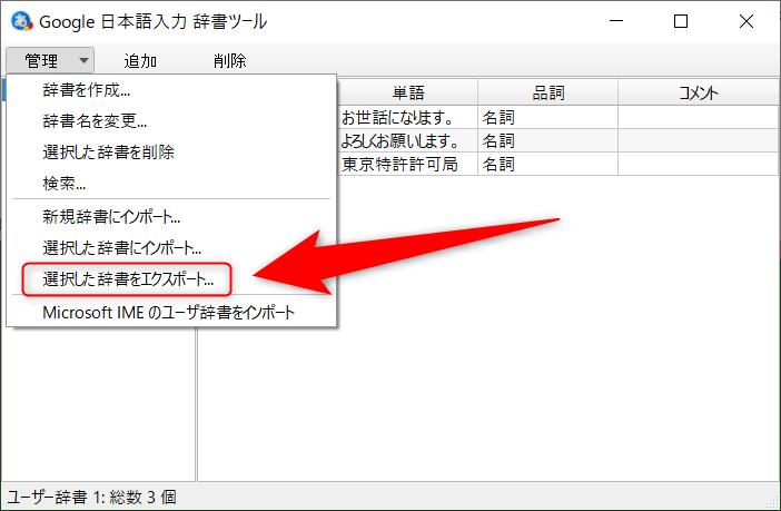 Google日本語入力 辞書のエクスポート