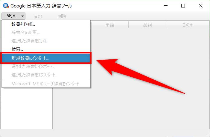 Google日本語入力 新規辞書にインポート
