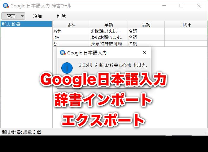 Google日本語入力 辞書のインポートとエクスポート