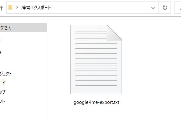 Google日本語入力 txt辞書データ