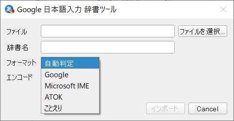Google日本語入力 辞書のフォーマットとエンコード