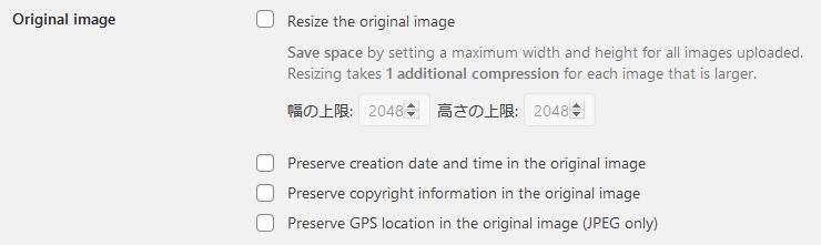 Compress JPEG & PNG images 画像メタデータ設定