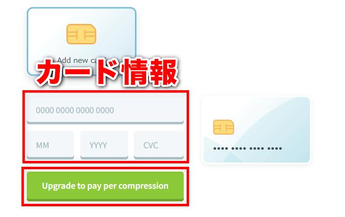Compress JPEG & PNG images有料版 カード情報入力